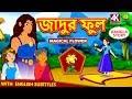 জাদুর ফুল - Magical Flower   Rupkothar Golpo   Bangla Cartoon   Bengali Fairy Tales   Koo Koo TV