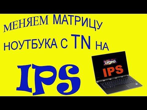 Замена матрицы ноутбука IPS вместо TN Lenovo IdeaPad 320 330 Ikb