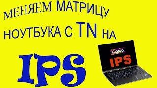 видео Матрица для ноутбука