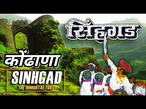 Sinhgad Fort Pune || History in Hindi || The Immortal Fort