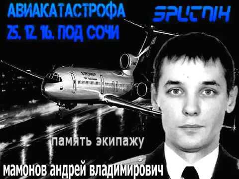"""9 дней( """"Не долетели..."""" Всем погибшим в авиакатастрофе посвящается!"""