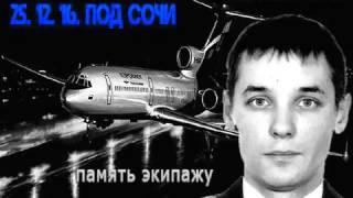 """""""Не долетели..."""" Фото клип на песню. Всем погибшим в авиакатастрофе посвящается!"""