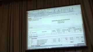 Вопросы и ответы семинар Гранд смета 7.0.3