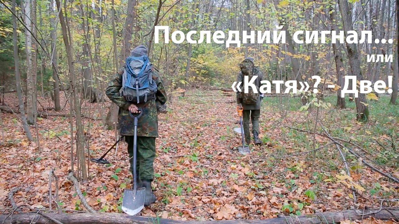 Осенний коп. последний сигнал?... или катя? - две ! - video .