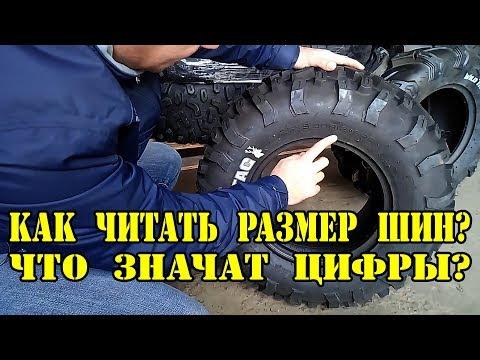 Как читать размер шин или что значат цифры на шинах