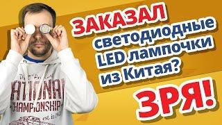 Светодиодная LED лампочка ✔ Не ошибись при покупке!