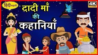 दादी माँ की कहानियाँ | Dadi Maa Ki Kahaniya I Kids Stories In Hindi | Panchtantra Story