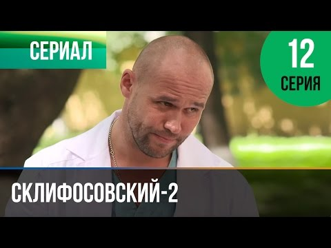 Склифосовский 2 сезон 12 серия - Склиф 2 - Мелодрама | Фильмы и сериалы - Русские мелодрамы