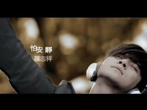 羅志祥 Show Lo - 怕安靜  (官方完整版MV)