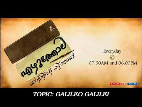 AHALIA RADIO - Ezhuthola -  ഗലീലിയോ ഗലീലി(Galileo Galilei)