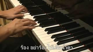 แสนรัก เปียโน ครูแป๋ง