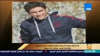 رأي عام| الداخلية توفر الرعاية الصحية للشاب السوري المصاب في السجن