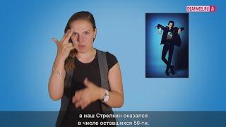 МИР ГЛУХИХ: Танцуй, Стрелкин!