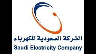 غضب السعوديين بعد تضاعف فاتورة الكهرباء