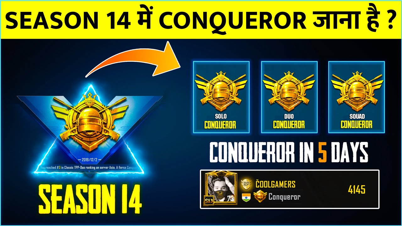 🔥HOW TO PUSH CONQUEROR SEASON 14 IN PUBG MOBILE EASIEST WAY TO PUSH CONQUEROR HINDI FULL GUIDE