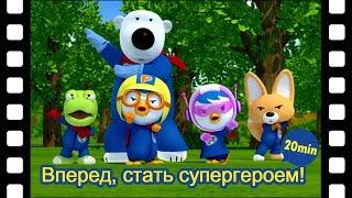 Вперед, стать супергероем! (20 минут) | мини-фильм | дети анимация | Пингвиненок Пороро