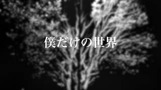 Composed by Ayako Yamazaki Vocal by Ayako Yamazaki Produced by Yuri...