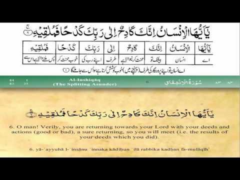 084 Surah Al Inshiqaq by Mishary Al Afasy masjad