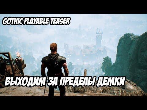 Gothic Remake Playable Teaser - Выходим За Пределы Демки Готики