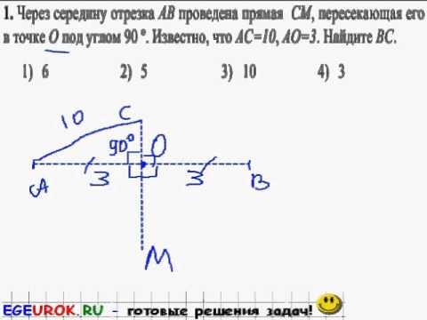 Решение задания кдр по геометрии 8 класс №1 - ноябрь 2013