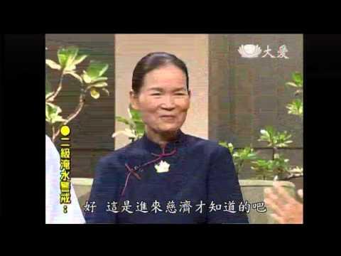 20130821《大愛人物誌》高雄三民區--吳錦蕬師姊的故事
