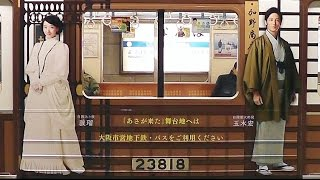 平成28年1月24日(日)から4月2日(土)までの期間限定で、NHK連続テレ...