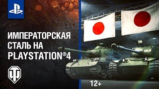 World of Tanks на PlayStation®4. Императорская сталь