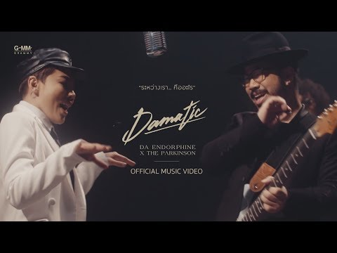[Damatic] ระหว่างเรา...คืออะไร  ดา เอ็นโดรฟิน x THE PARKINSON [Official MV]