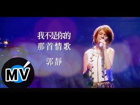 郭靜 Claire Kuo - 我不是你的那首情歌 Not Meant To Be Together (官方版MV)