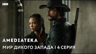 Мир Дикого Запада 2 сезон | Превью 4 серии