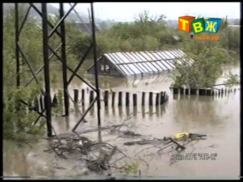Наводнение г  Аша, 2002 г