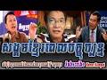 Khan sovan talk about Khmer society 2017, Khmer news today, Cambodia hot news, breaking news
