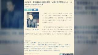 大沢樹生・喜多嶋舞元夫妻の長男「父親と親子関係なし」 大沢さんの主張...