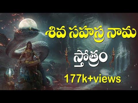 Powerful Shiva Stotram || with Telugu Lyrics || Siddhaguru || Ramanananda Maharshi