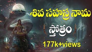 Powerful Shiva Stotram || Shiva Sahasra Naama Stotram with Telugu Lyrics || Siddhaguru