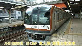東京メトロ10000系 10136F 東上線 朝霞台駅発車