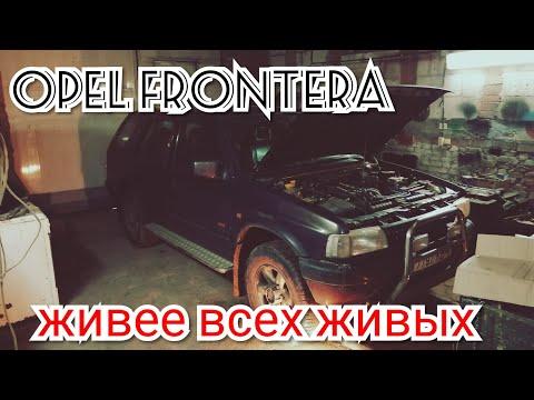 OPEL FRONTERA 2.2 ОБЗОР. ЖИВЕЕ ВСЕХ ЖИВЫХ!!! /ОПЕЛЬ ФРОНТЕРА А.