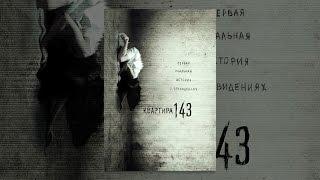 Квартира 143