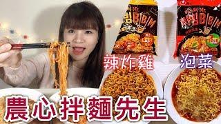 來吃 韓國農心拌麵先生 韓式辣炸雞風味拌麵 泡菜拌麵 吃播 eating show