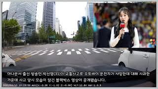 박신영 아나운서, 황색 신호에 과속했나? 블랙박스 영상