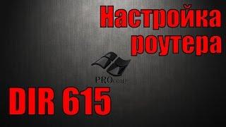 налаштування роутера D-Link DIR-615 детальна \ PROcomp