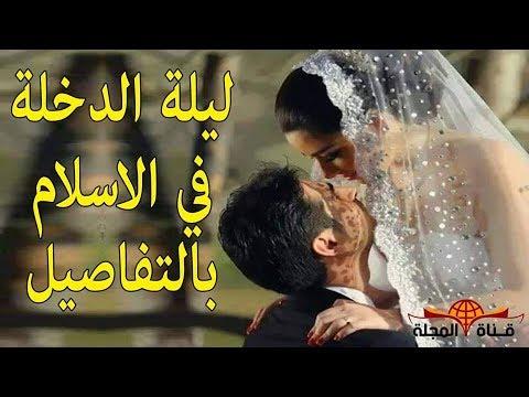 العلاقة الجنسية وفق الشريعة الاسلامية تعرف على ليلة الدخلة في الاسلام بالتفاصيل