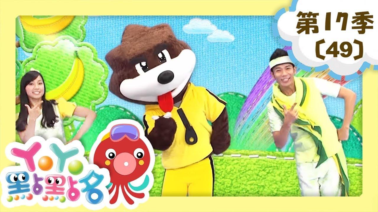 【YOYO點點名】第17季 第49集 微笑包裹 番茄姐姐 兒童節目 官方HD完整版