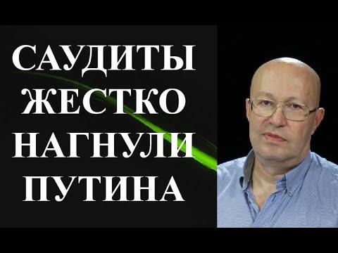Валерий Соловей - САУДИТЫ ЖЕСТКО НАГНУЛИ ПУТИНА!
