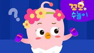꼬모와 수놀이 | 꼬모 친구들과 4/2 배우기 | 창의…