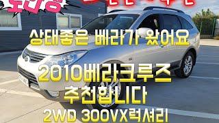 2010베라크루즈2륜 300VX럭셔리 추천합니다(계약완…