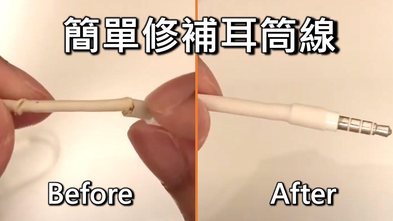 DIY 簡單修補耳筒線 叉電線 (廣東話)