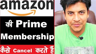 how to cancel amazon prime trial | Mr.Growth