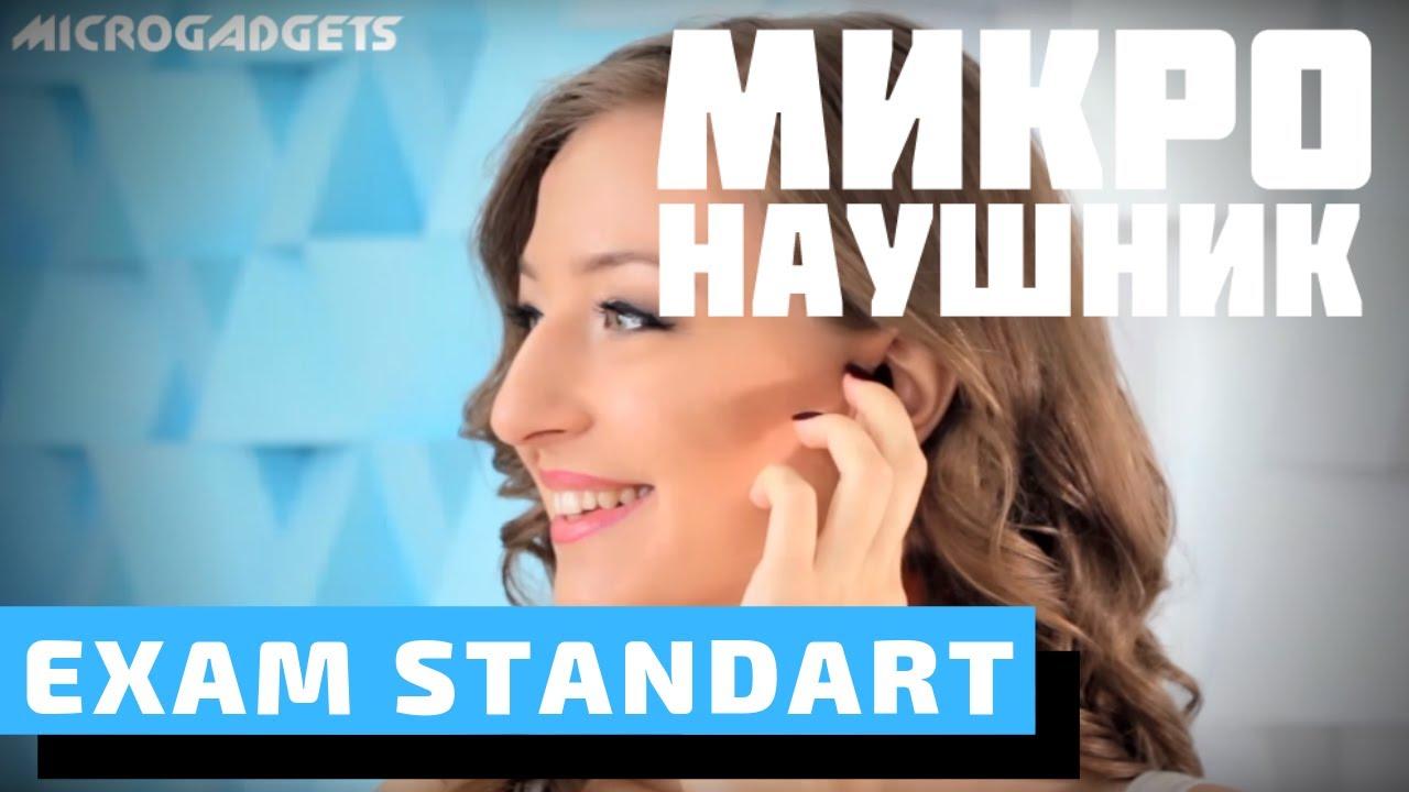 Микронаушники для сдачи экзаменов Exam Standard . Безопасные динамики. HD
