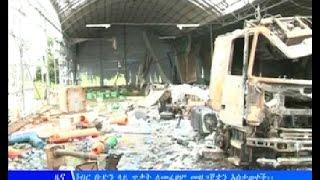 Current Issue in Amhara Region Ethiopia